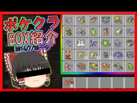 【ポケモンGO攻略動画】【Minecraft】マインクラフトで今まで捕まえてきたポケモンを紹介!!!前編  – 長さ: 11:10。