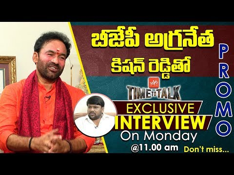 BJP Kishan Reddy Exclusive Interview Promo | Time to Talk | Telangana Politics | YOYO TV Channel