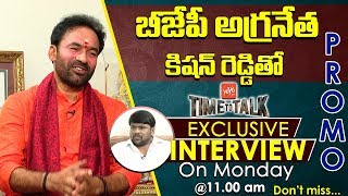 BJP Kishan Reddy Exclusive Interview Promo | Time to Talk | Telangana Politics