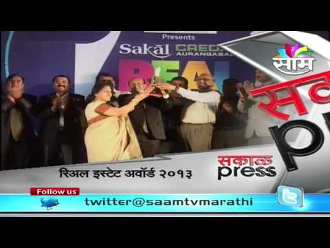 Sakal Real Estate Awards Function