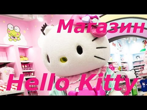 игрушки HELLO KITTY shop магазин