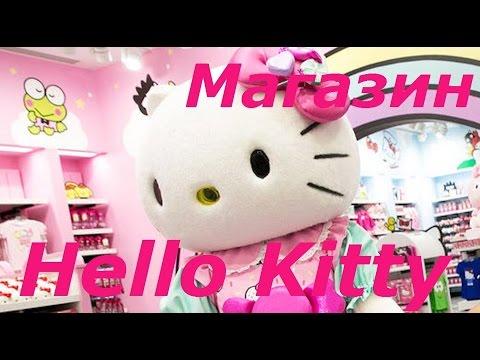 игрушки HELLO KITTY shop магазин