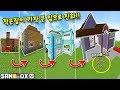 흙수저의 '작은 집'이 *마크에서 가장 큰 집*으로 진화! 마을의 9999999배 크기.. [가장 큰 집 진화] 마인크래프트 Minecraft - [램램]
