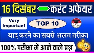 16 december current affairs 》 2018🔥🔥|Daily Current Affairs in Hindi|16 dec|@Yt study|today's|