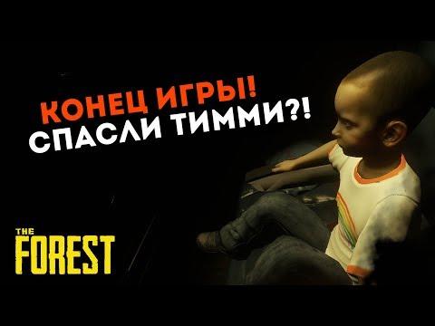 КОНЕЦ ИГРЫ! СПАСЛИ ТИММИ?! СОЧНЫЙ КООПЕРАТИВ! The Forest V1.0 l ДЕНЬ 3