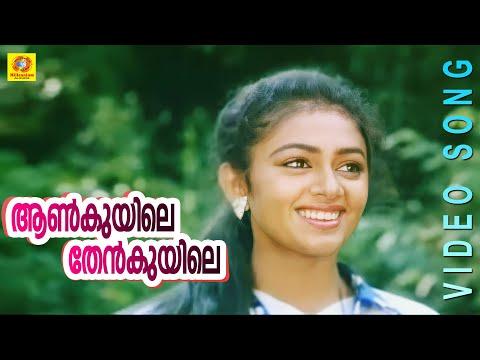Evergreen Film Song | Aankuyile Thenkuyile | Dhwani | Malayalam Film Song