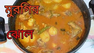 Deshi Murgir Jhol (Chicken Curry) | Bengali Recipes | Sohoj Ranna