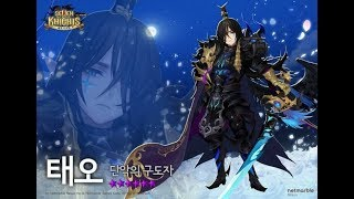Seven Knights New awaken for Teo the Night Crown and more