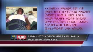 Surgeon  banned from his Job over Medical fault at Zewditu hospital
