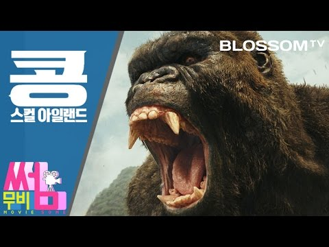 [콩: 스컬 아일랜드] 무비썸 #36 역대급 킹콩 탄생! 괴수 유니버스의 화려한 시작! Kong: Skull Island