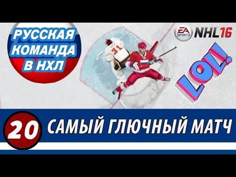 NHL16 | ЭТО НЕ ГОЛ, ЭТО – LOL | #20 - Серия РУССКАЯ КОМАНДА В НХЛ