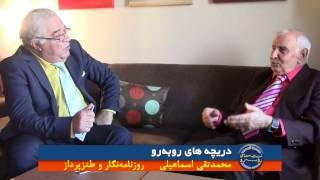 گفتوگوی امیر مهیم با محمدتقی اسماعیلی در دریچههای روبهرو