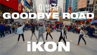 [KPOP IN PUBLIC CHALLENGE NYC] iKON (아이콘) | GOOD BYE ROAD (이별 길) BY I LOVE DANCE