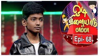Odi Vilayadu Pappa - Season 6 | #68 | Bala | 30/01/2018 | Kalaignar Tv