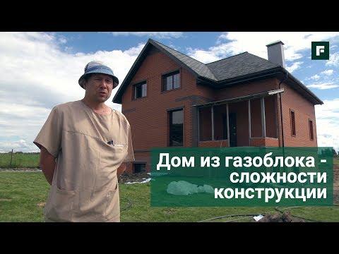 По своему проекту: дом из газоблока с фасадом из кирпича // FORUMHOUSE