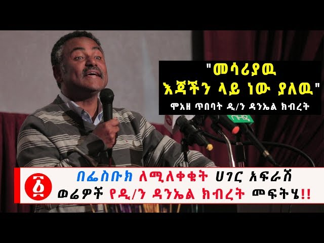 Ethiopia: Daniel Kibret About Misleading Info On FB And The Solutions