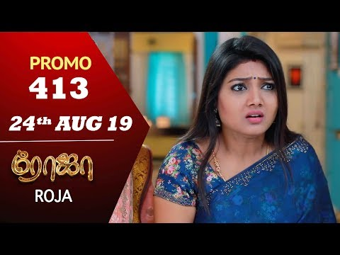 Roja Promo 24-08-2019 Sun Tv Serial Online