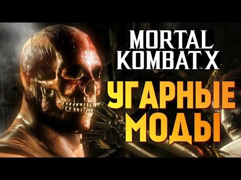 Mortal Kombat X - Бой с Модами! Даша vs Брейн