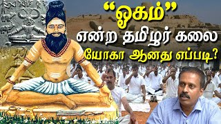 yoga history - tamil origin origin of yoga and the who is patanjali and thirumoolar
