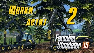 Щепки летят - 2 Farming Simulator 15