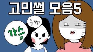 고민썰 모아보기 5탄! [모음집] 오늘의 영상툰
