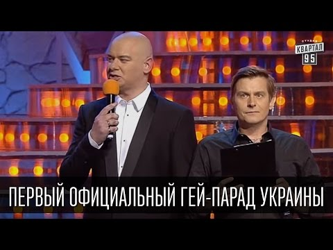 Первый официальный гей-парад Украины | Вечерний Квартал 19.12.2015