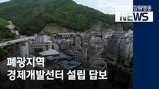 일도월투R]폐광지역 경제개발센터 설립 답보