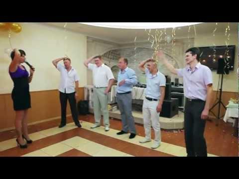 Весёлый конкурс на свадьбе в Зеленограде