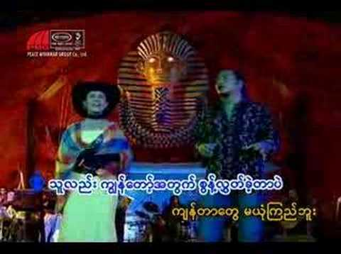 A Chit Myar Thu Sii Hmar (Zaw Win Htut + Yun Eindra Bo)