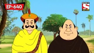 The Goddess's Blessings | Gopal Bhar | Bangla Cartoon | Episode - 640