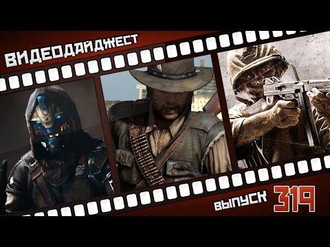 Видеодайджест от PlayGround.ru. Выпуск #319
