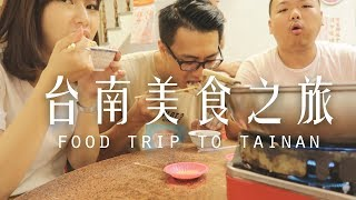 超好吃!台南美食之旅 Food trip to Tainan ft. Bite!