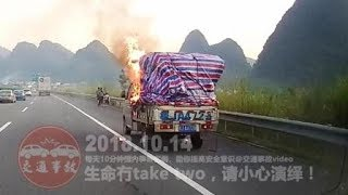 China traffic accidents daily collection 20181014