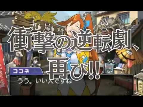 [Subbed] Ace Attorney: Dual Destinies - Demo Trailer