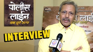 Police Line | Satish Pulekar Interview | Marathi Movie 2016 | Santosh Juvekar