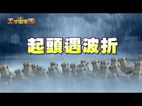 1209天才衝衝衝預告-何妤玟說了什麼讓乃哥猛搖頭