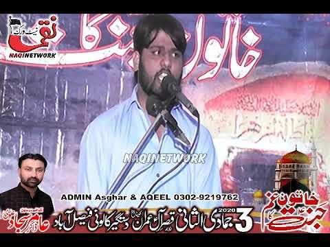 Allama Irfan Haider 3 jmadi ul Sani 29 january 2020 Majlis e Aza Dastgir Colony Faisalabad