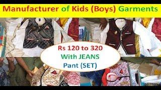 बच्चो  के कपड़े  / KIDS WEAR (BOYS) WHOLESALER - KOLKATA