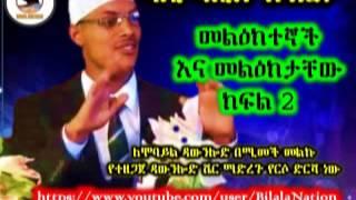 መልዕክተኞች እና መልዕክታቸው ክፍል 2 በ ዳዒ ካሊድ ክብሮም Dai Kalid Kibrom ( Amharic )