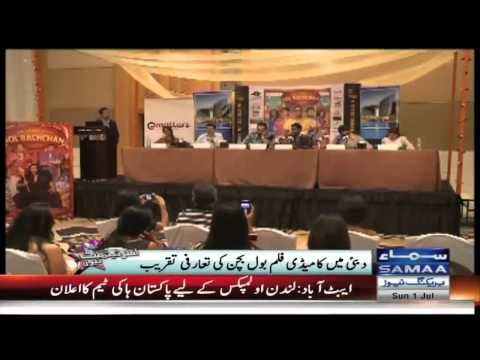 Dubai Press Conference Film Bol Bachan Organaze By  Xcellence Events .mp4 video
