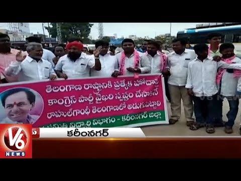 TRSV Activists Protest | Palabhishekam To KCR | Haritha Haram | Telangana State Roundup | V6 News