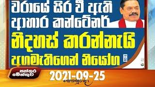 Paththaramenthuwa - (2021-09-25)   ITN
