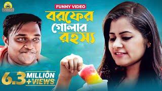 New Bangla Funny Video    বরফের গোলার রহস্য     Borofer Golar Rohoshyo By Funbuzz 2017