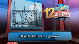 27TH APR 12PM MANI NEWS NEW