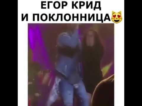 У Крида Был Секс
