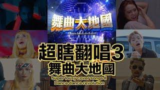 這群人 TGOP│超瞎翻唱3之舞曲大地國 Super Lousy Cover Songs III Dance dance revolution