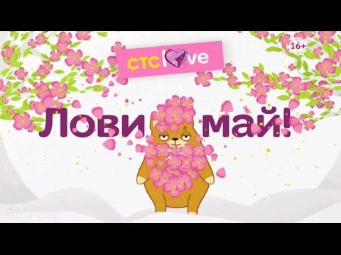 Лови май на CTC Love!