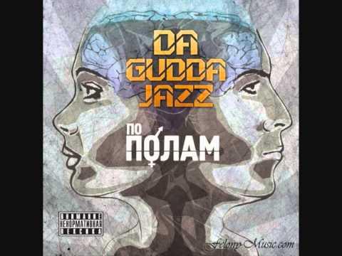 Da Gudda Jazz - От Земли