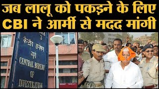 Lalu Prasad Yadav का चारा घोटाला जिस CBI अफसर के जिम्मे था, अब वो Mamata Banerjee का मददगार है