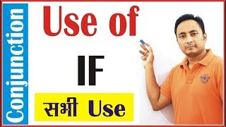 Use of If (यदि, अगर)  | Conjunction in English Grammar | Examples in Hindi for beginners